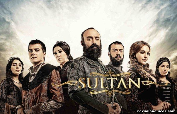 Сериал роксолана пленница султана смотреть онлайн